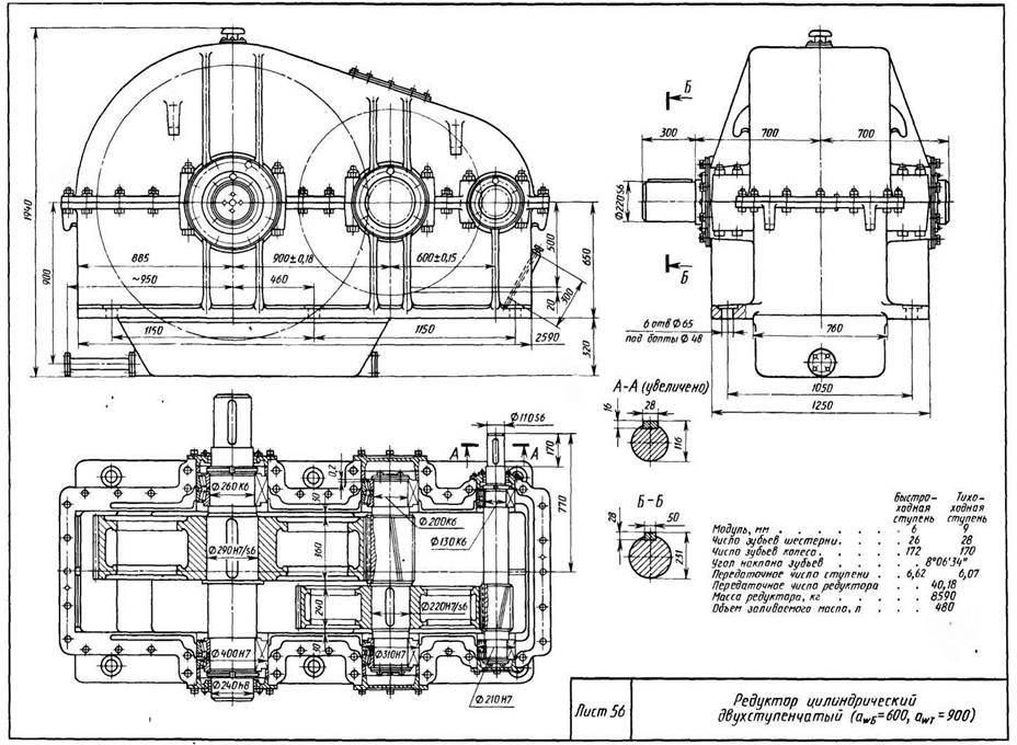 Проектирование одноступенчатого цилиндрического редуктора. курсовая работа (т). другое. 2016-02-16