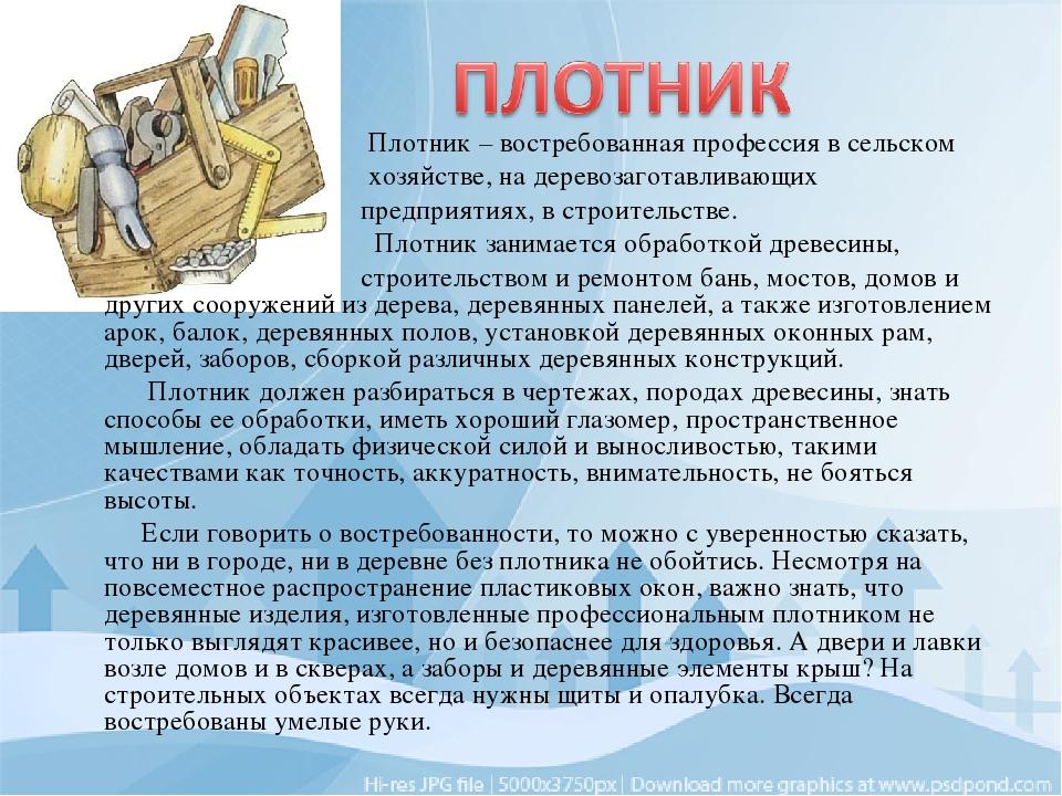 Профессия столяр   про профессии.ру