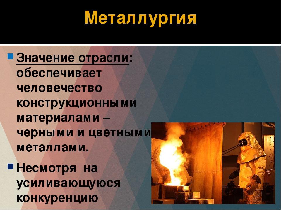 Металлургический комплекс россии ️ центры черной и цветной металлургической промышленности, характеристика и географическое положение крупнейших баз и комбинатов
