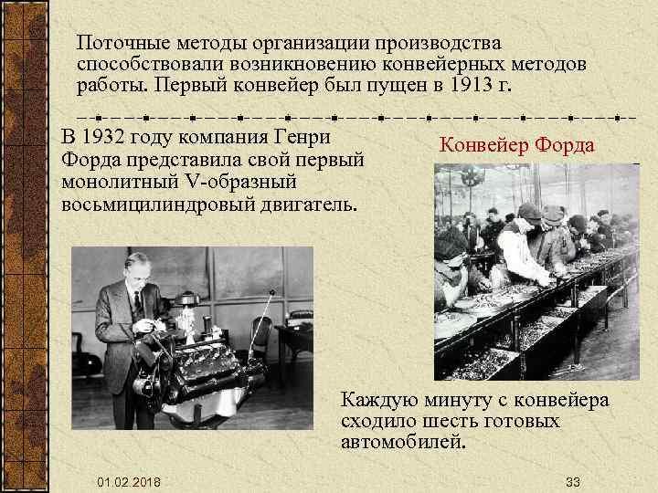 Конвейер — история появления, характеристики, устройство