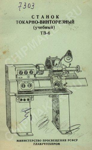 Подробный обзор настольного токарно-винторезного станка по металлу тв-16: технические характеристики