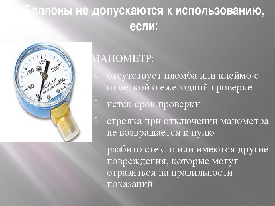 Требования промышленной безопасности к манометрам, в какой части шкалы манометра должен находиться предел измерения рабочего давления