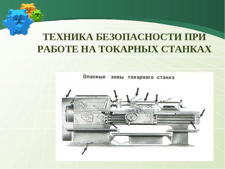 Основные правила безопасной работы на токарных станках