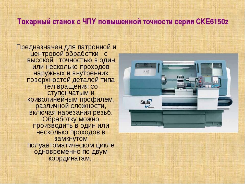 Виды токарных станков: классификация, для чего предназначены, типы