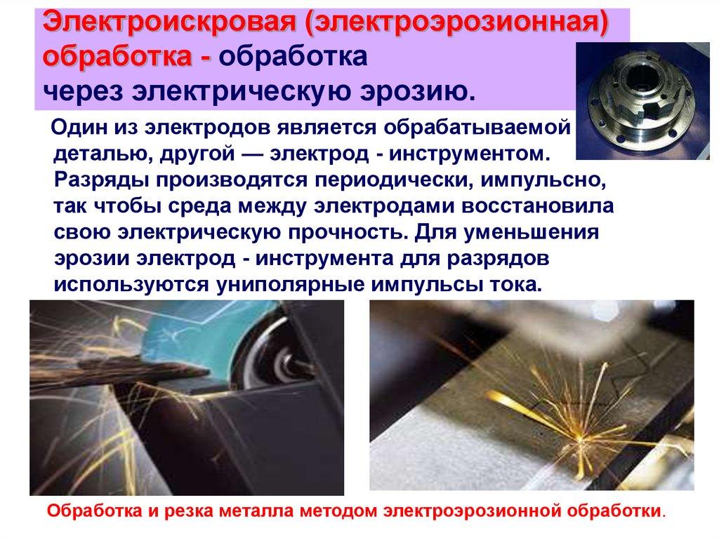 Электрофизическиеи электрохимические методы обработки заготовок