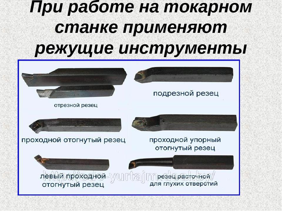 Виды токарных резцов по металлу: выбор и классификация