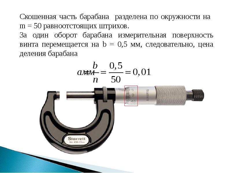 Как пользоваться микрометрами: особенности конструкции и использования прибора