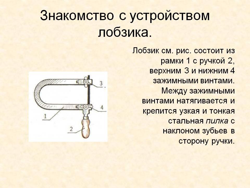 Как пользоваться электролобзиком - пошаговое описание и рекомендации