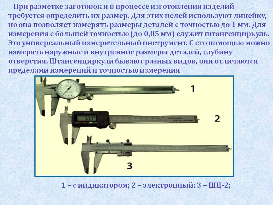 Измерительный инструмент: виды и классификация - ремонт и дизайн