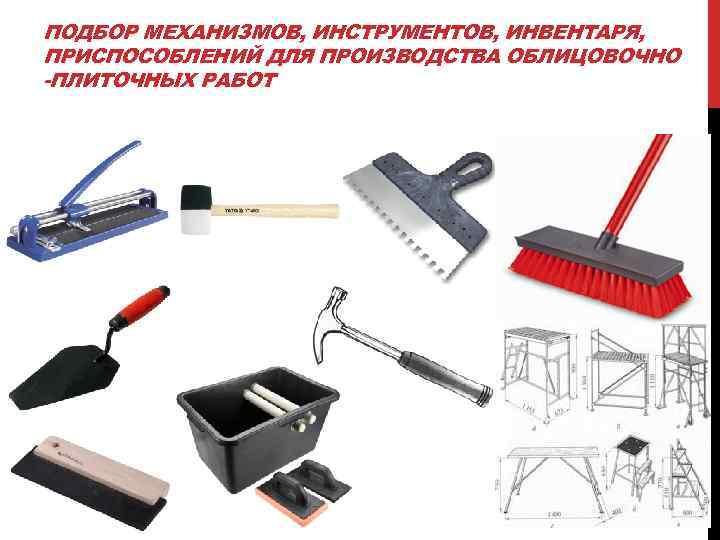 § 36.1. инструменты и приспособления для плиточных работ / штукатурные работы