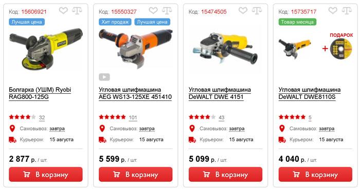 Советы мастеров! Как выбрать болгарку для дома и дачи?
