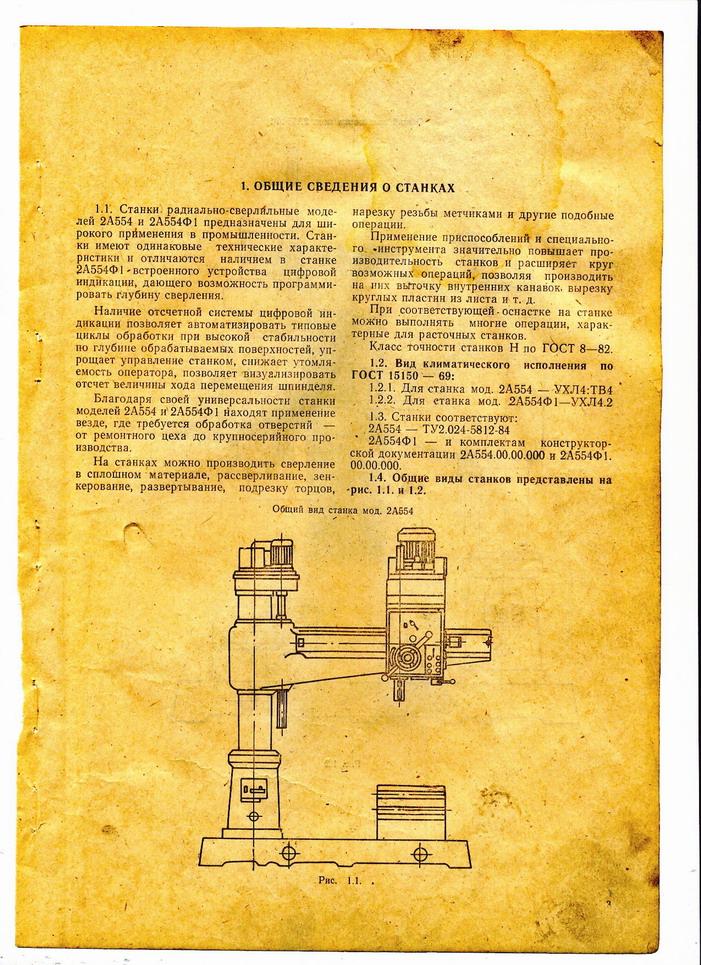 Радиально-сверлильный станок 2а554-01