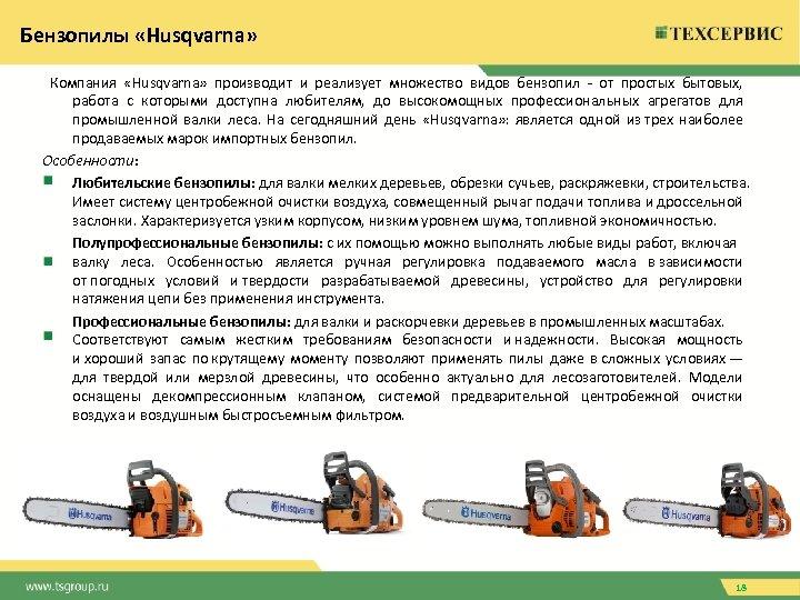 Устройство бензопилы: принцип работы общий и отдельных узлов