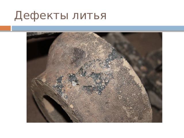 Классификация дефектов отливок из чугуна и стали — часть 1