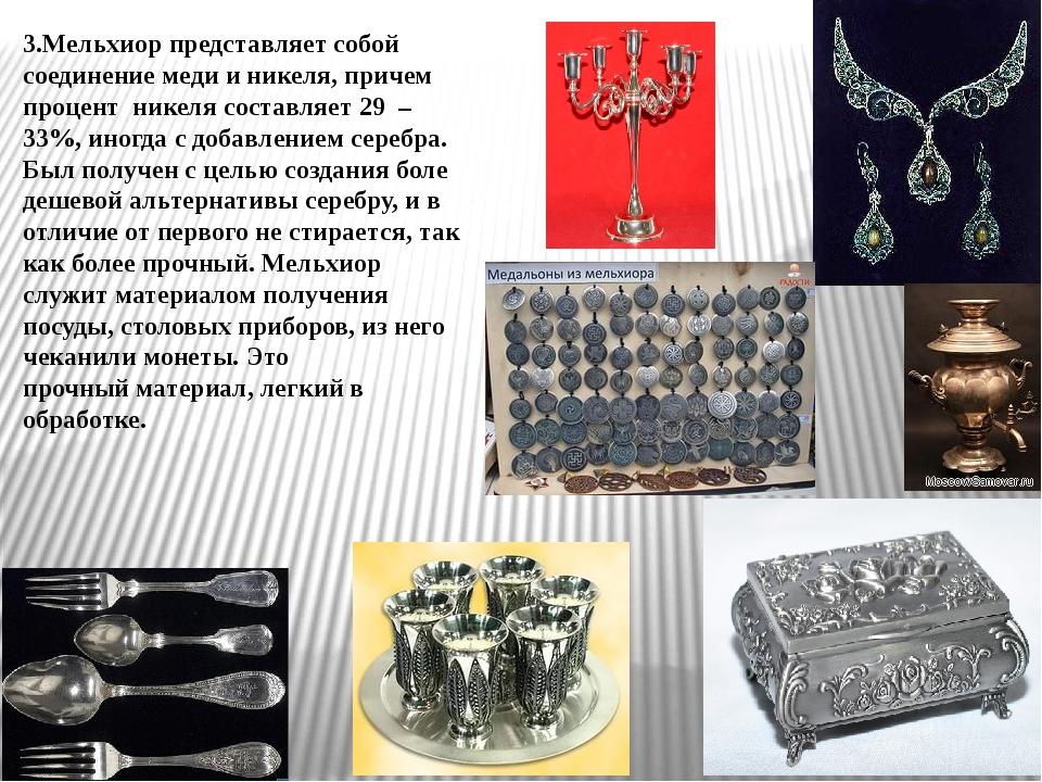 Мельхиор • состав мельхиора • вред, польза, свойства • отличия - серебро, нейзильбер (мнц) • клеймо, проба