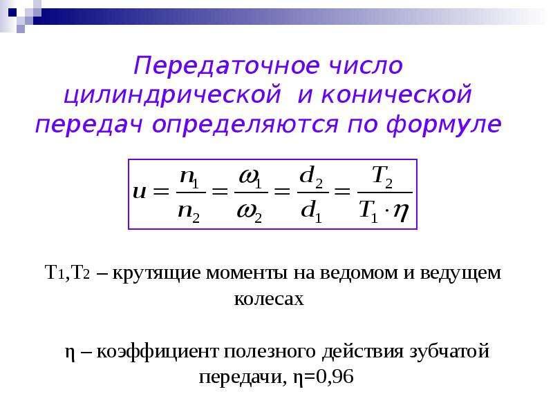 Передаточное число редуктора: определение, типы редукторов, вычисление