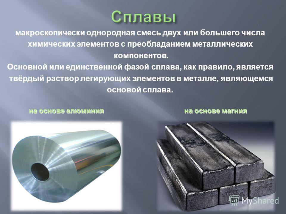 Свойства и структура магниево-литиевых сплавов и технология производства из них деформированных полуфабрикатов