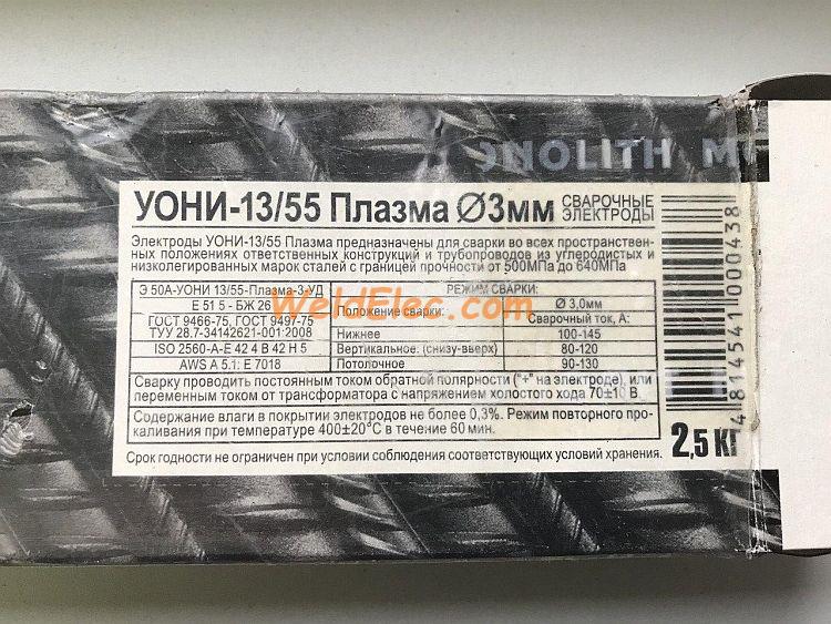 Сварочные электроды с основным типом покрытия марки уони13/55