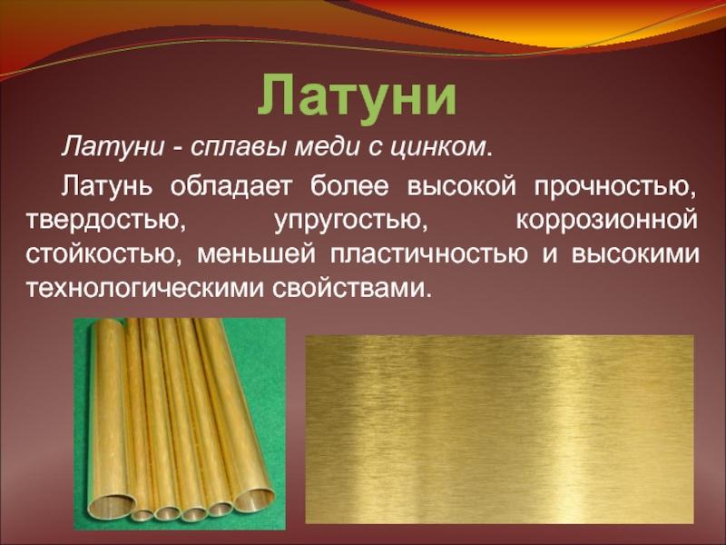 Какой состав бронза имеет в процентном соотношении. ее свойства и применение