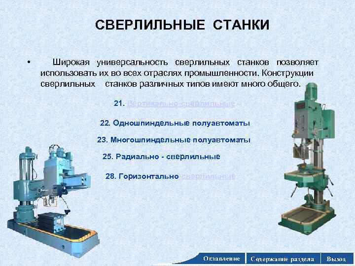 Виды сверлильных станков — стационарное и мини оборудование