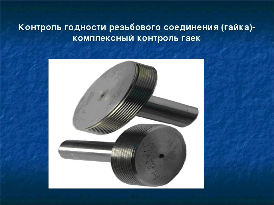 Как проверить резьбу калибром? - металлы и металлообработка