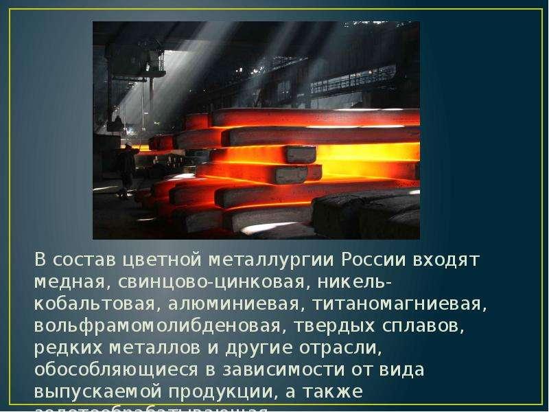 Какого цвета металлургия? / блог компании datana / хабр