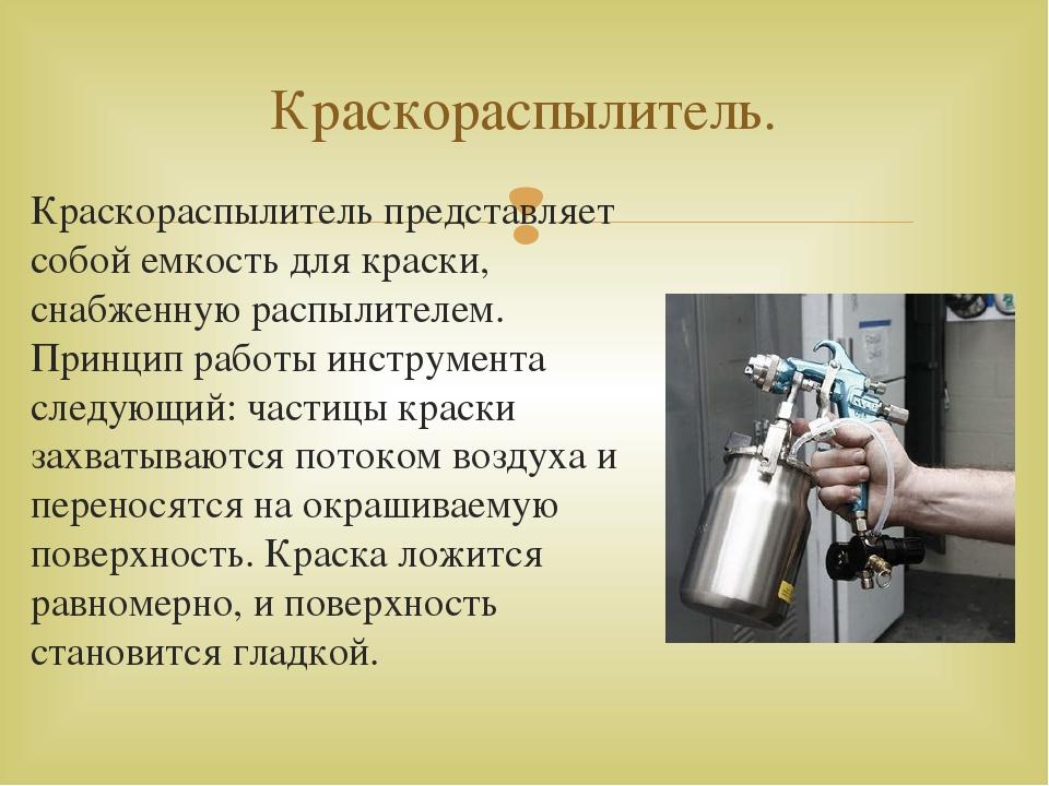 Краскораспылитель ручного действия: принцип действия, устройство и разновидности