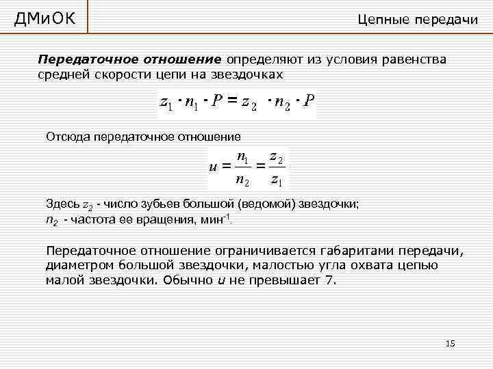 Определение передаточного числа главной передачи