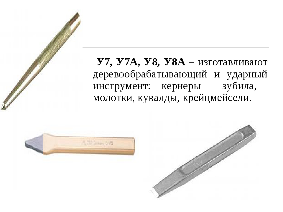Крейцмейсель — ударно-режущий слесарный инструмент