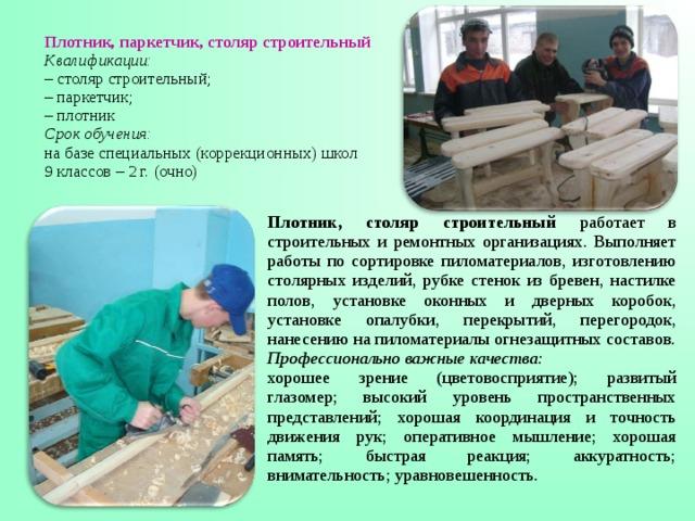 Профессия столяра-плотника