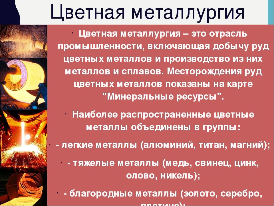 Черная металлургия мира - география - 10 класс