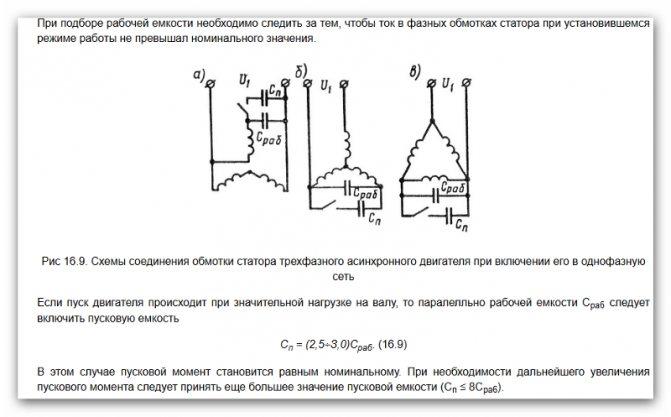 Как определить рабочую и пусковую обмотки однофазного электродвигателя