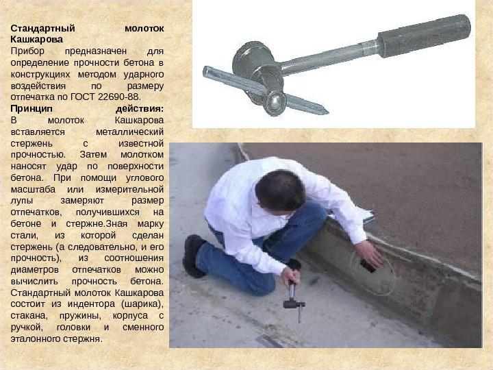 Гост 22690.2-77 бетон тяжелый. метод определения прочности эталонным молотком кашкарова