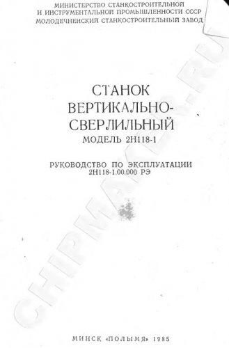 Обзор сверлильного станка 2н135: характеристики, паспорт, схемы