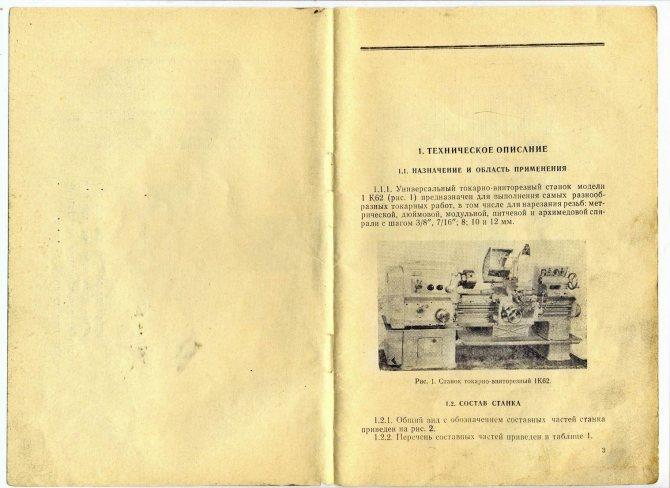 Токарно-винторезный станок 1в62г характеристики, паспорт, таблицы: изучаем по пунктам