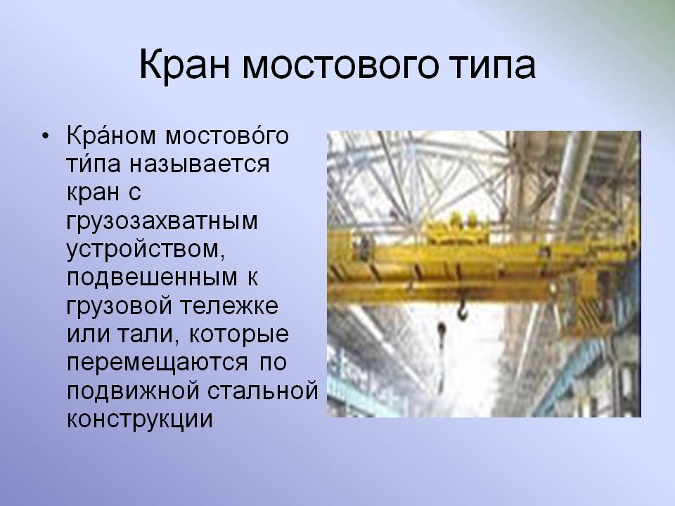 Грейферный мостовой кран: характеристики и параметры