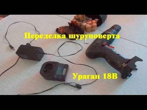 Как переделать аккумуляторный шуруповерт в сетевой своими руками