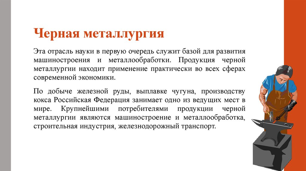 Металлургический комплекс россии - общая характеристика отрасли