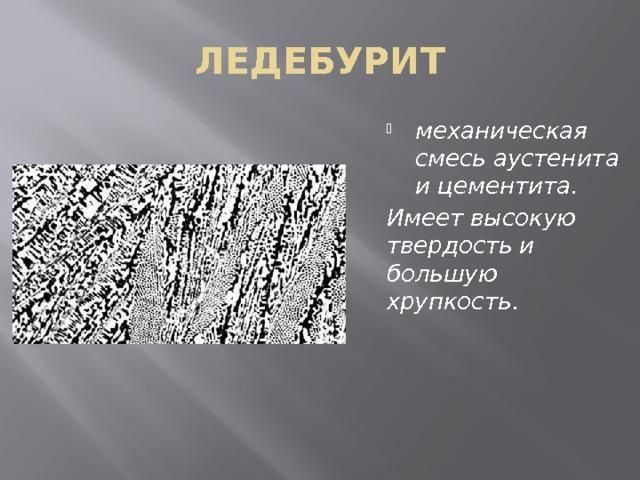 Ледебурит — википедия