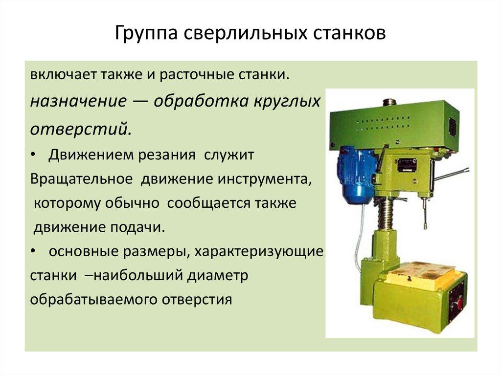 Алмазно расточной станок: описание, назначение, модели