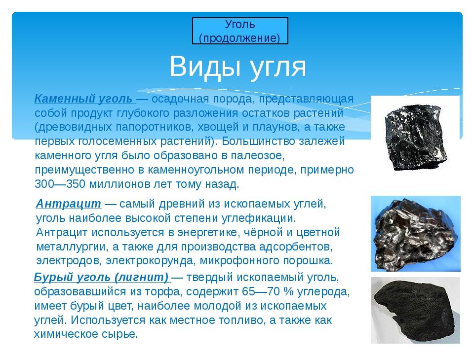 Минерал бура. его свойства, значение и применение в промышленности и быту.