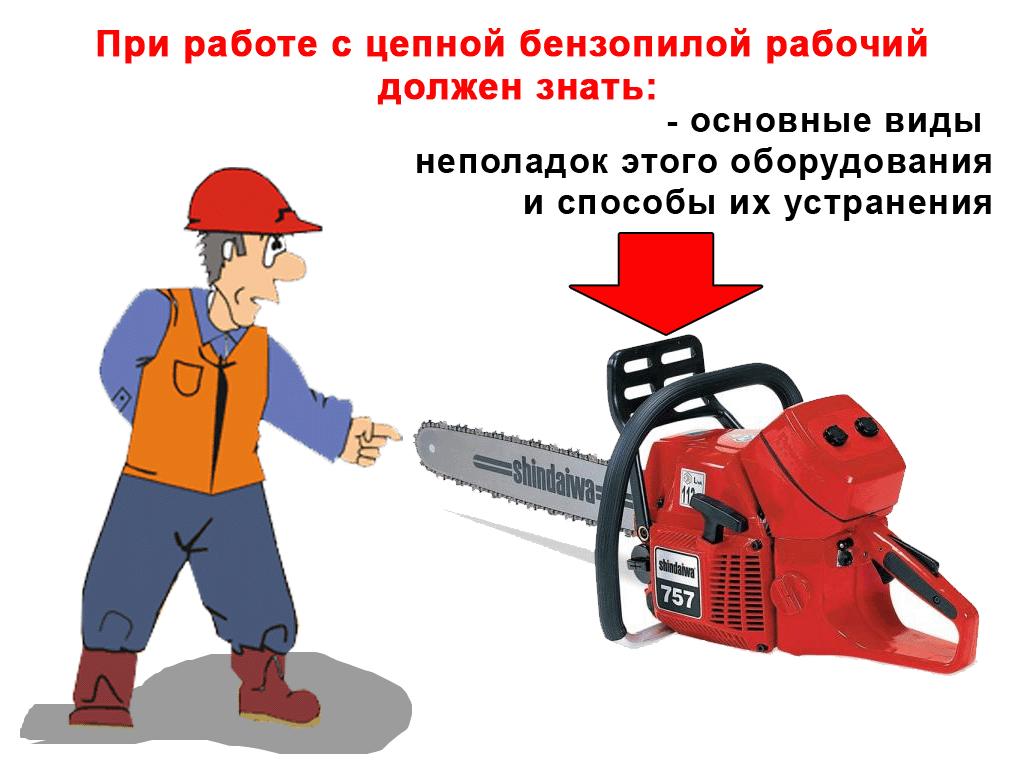 Инструкции по эксплуатации и деталировки всех бензопил