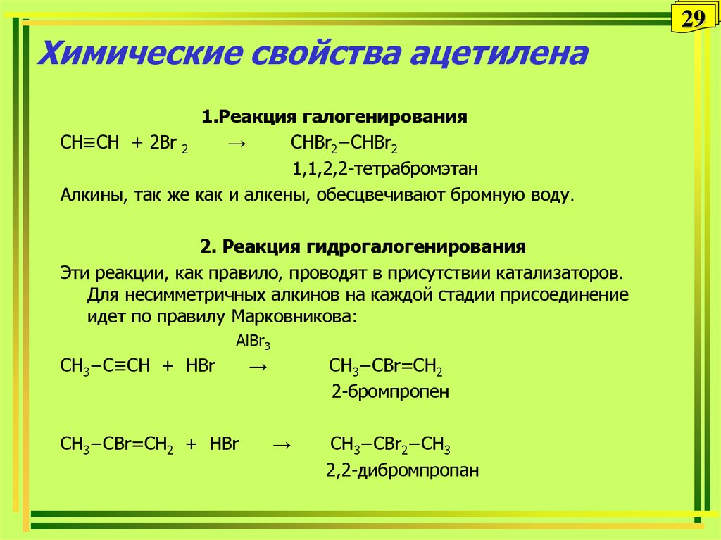 Ацетилен - acetylene - abcdef.wiki