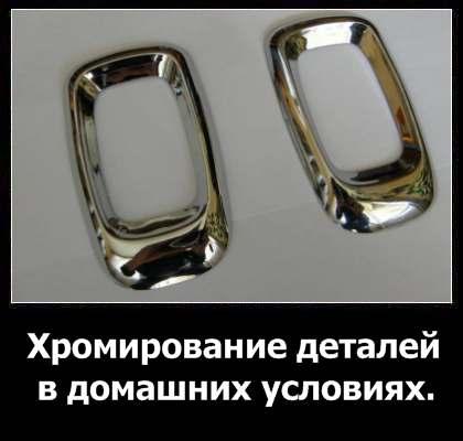 Хромирования металлических изделий в домашних условиях