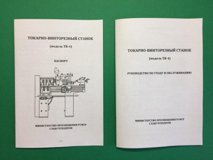 Токарный станок 16б05п: технические характеристики, паспорт, схемы, видео
