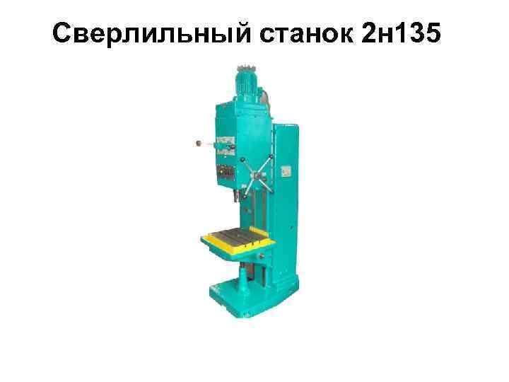 Вертикально-сверлильный станок 2н135: характеристики, инструкция по применению и правила использования