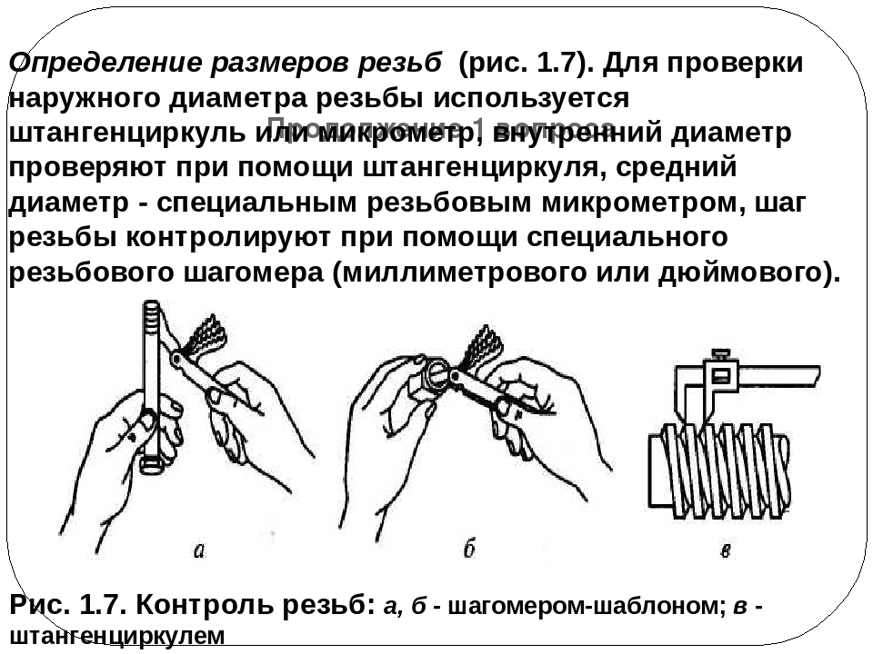 Методы и средства контроля резьбовых соединений.
