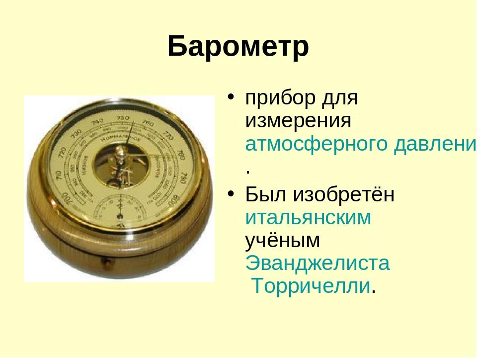 Барометры (47 фото): как выбрать прибор без ртути для измерения атмосферного давления? как пользоваться? как настроить? как работает?