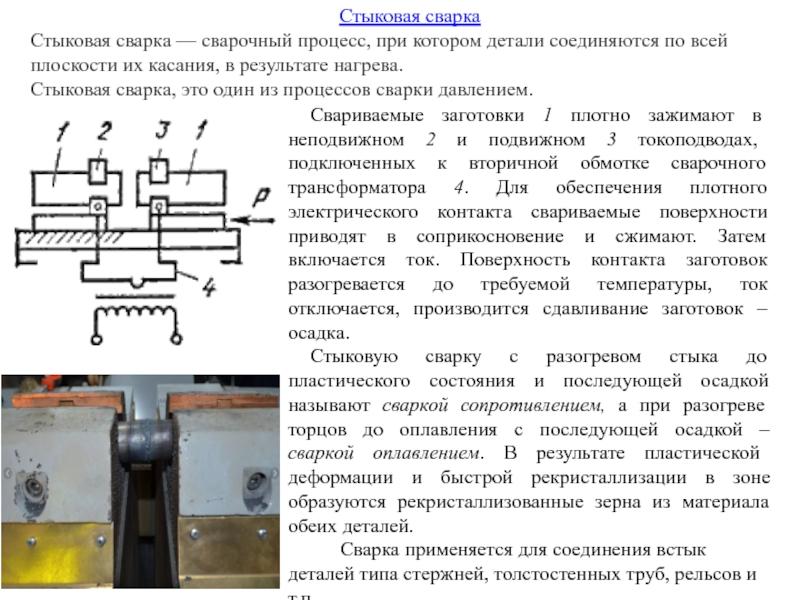 Контактная стыковая сварка сопротивлением и оплавлением: необходимое оборудование и технология процесса