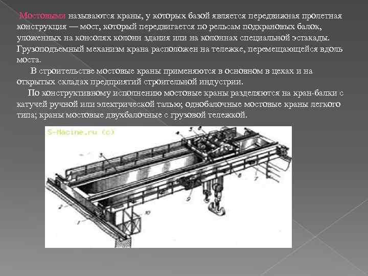 Кран-балка: устройство, назначение и виды кран балок, фото, характеристики, управление и грузоподъемность